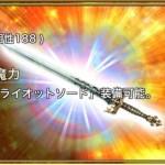 【DFFOO速報】ティナ専用武器EX:オーガニクス【Ⅵ】高火力のBRV+HP攻撃が可能に!!