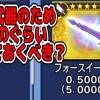 - 攻略動画 - 【DFFOO#235】雑談動画!EX武器を引くためにどのぐらい備えておく?