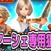 - 攻略動画 - 【DFFOO#236】風邪気味Taichi、アーシェ専用を追いかける。