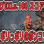 - 攻略動画 - 【DFFOO#282】立ち回りがポンコツすぎた…誓いを貫く牙EX Lv.100 Xパwithセッツァーで14万↑