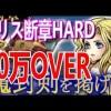 - 攻略動画 - 【DFFOO】セリス断章HARD 20万スコアOVER【オペラオムニア】