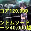 - 攻略動画 - 【DFFOO】ノクトEX攻略(正確には38,000ダメ)#230