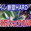 - 攻略動画 - 【DFFOO】カイン断章HARDを超高スコアで攻略!!【オペラオムニア】