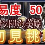 - 攻略動画 - オペラオムニア DFFOO#172 ~アレクサンドリアの美姫 難易度50 初見挑戦!!~