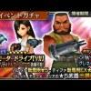 - 攻略動画 - Dissidia Final Fantasy Opera Omnia – Barrett Event
