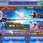 - 攻略動画 - THE CHASE FOR SEPHIROTH 35 CP! – Summons for Sephiroth/Eiko! [Dissidia: Opera Omnia JP]