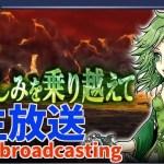 - 攻略動画 - 【DFFOO】リディア 断章(Rydia story)Live broadcasting 【オペラオムニア】