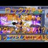 - ガチャ動画 - 【DFFOO】ロックガチャ 無料10連+α と タクティクスパ?でロックEXスコア13万