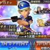 - 攻略動画 - Dissidia Final Fantasy Opera Omnia – Locke Event – 70 CP EX Banner Plus Free Summon