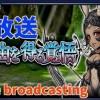 - 攻略動画 - 【DFFOO】フラン イベント(Fran Event)Live broadcasting 【オペラオムニア】