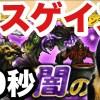 - 攻略動画 - FFRK ☆5魔石 デスゲイズ 祝30秒切り!やっと定番メンバーで(^^) #840