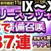 - 攻略動画 - FFRK Ⅸ〜XⅢ シリーズラッキーガチャ 本命はX! #845