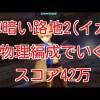 - 攻略動画 - 【DFFOO】薄暗い路地2(イカ)物理編成でいく スコア42万