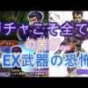 - ガチャ動画 - DFFOO#85 レオンハルトEX狙って回して回した結果…Leonhart EX pull JPver.