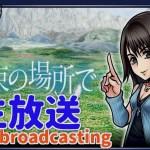 - 攻略動画 - 【DFFOO】リノア イベント(Rinoa Heartilly  Event) Live broadcasting 【オペラオムニア】