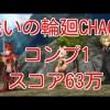 - 攻略動画 - 【DFFOO】戦いの輪廻CHAOS コンプ1 スコア63万