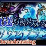 - 攻略動画 - 【DFFOO】幻獣界アルティメット~リヴァイアサン~ ( Leviathan ultimate)Live broadcasting 【オペラオムニア】