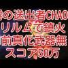 - 攻略動画 - 【DFFOO】霧の送出者CHAOS リルムで鎮火 自前真化武器無し スコア50万