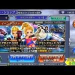 - 攻略動画 - Dissidia Final Fantasy: Opera Omnia JP – Leviathan Fight & Banner, INSANE Pulls AGAIN