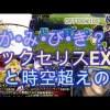 - ガチャ動画 - DFFOO#105 翻弄されるガチャの戦士 ロック& セリスEX神引き!?Lock and Celis EX Draw JP ver.