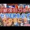 - 攻略動画 - DFFOO#117 幻獣アルティメットガチャ再販セラEXが欲しい!Draw for Serah EX JPver.