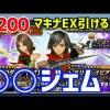 - ガチャ動画 - 【DFFOO】#200 マキナEX、レムEXガチャ◯◯連。『ディシディアファイナルファンタジー』