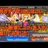 - ガチャ動画 - 【DFFOO】バレット断章カオス挑戦【ガチャ】