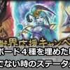 - ガチャ動画 - 【DFFOO】#579 幻獣ボード4種類によるステータス上昇が重要!【オペラオムニア】