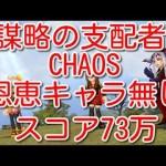 - ガチャ動画 - 【DFFOO】謀略の支配者CHAOS 恩恵キャラ無し スコア73万