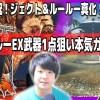 - ガチャ動画 - 【DFFOO LIVE】ジェクト&ルールー真化おめでとう!ルールーEX1点狙い本気ガチャ生放送!