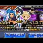 - 攻略動画 - Dissidia Final Fantasy Opera Omnia – Seymour EX+ & Papalymo EX+ Banner & Cerberus Raid Event Full
