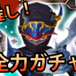 - ガチャ動画 - 【DFFOO】最推し登場!超全力ガチャ!#482