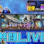 - 攻略動画 - 【DFFOO LIVE】エクスデスイベント共闘LIVE!【金曜だから夜更かし】