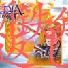 - 攻略動画 - 【DFFOO】斬鉄剣返しのエフェクトを頑張ってみたサイファーガチャ#494