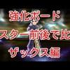 - ガチャ動画 - 【DFFOO】強化ボード マスター前後で比較 ザックス編