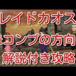- ガチャ動画 - 【DFFOO】レイドカオス 未コンプの方向け 解説付き攻略