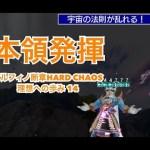- 攻略動画 - DFFOO#203 (説明も見てね)無の力がぶっ刺さった アルフィノ断章HARD CHAOS 理想の歩み14