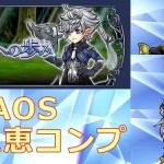 - 攻略動画 - 【DFFOO】アルフィノ断章CHAOS非恩恵コンプ【オペラオムニア】