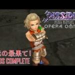- 攻略動画 - Dissidia FF Opera Omnia JP – Far Ends of the Dimentions 1 次元の最果て1 CHAOS COPLETE!!