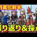 - ガチャ動画 - 【評価】9月前半 真化キャラクター振り返り&採点【DFFOO】