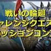 - ガチャ動画 - DFFOO チャレンジクエスト 戦いの輪廻CHAOS ミッションコンプ