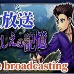 - 攻略動画 - 【DFFOO】イベント :デッシュ ~ いにしえの記憶 ~ (Event : Desch )Live broadcasting 【オペラオムニア】