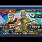 - 攻略動画 - Dissidia Final Fantasy Opera Omnia – General Leo EX+ & Galuf EX+ Banner