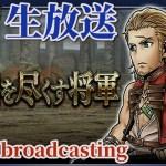 - 攻略動画 - 【DFFOO】断章: バッシュ ~忠誠を尽くす将軍 ~ ( story : Basch Fon Ronsenberg)Live broadcasting 【オペラオムニア】