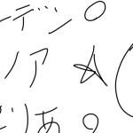 - 攻略動画 - 【DFFOO】アーデンマリアリノアカイン真化感想落書きラジオ【落書き】
