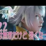 - 攻略動画 - #22【FF13】初見実況プレイ♪【Steam版 ファイナルファンタジー13】