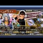 - 攻略動画 - Dissidia Final Fantasy Opera Omnia – Gladiolus LD & Gladiolus EX+ Banner