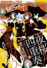 月刊少年シリウス 2015年1月號|無料・試し読みも【漫畫・電子 ...