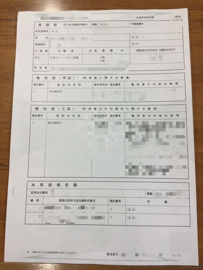 登記事項証明書(建物)