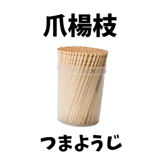 aprende japonés @solamikyoushitsu